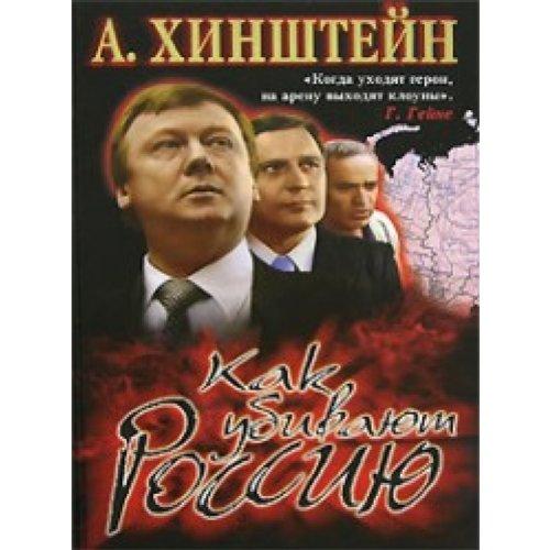 9785986750057: Kak ubivaiut Rossiiu [How they kill Russia]