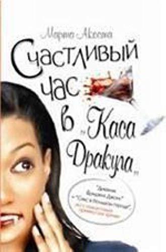 9785986970905: Happy Hour at Casa Dracula / Schastlivyy chas v Kasa Drakula