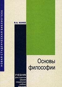 9785987044759: Fundamentals Philosophy Osnovy filosofii