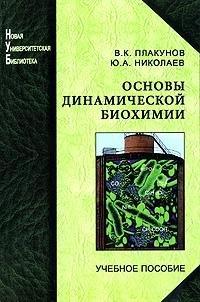 9785987044933: Fundamentals of Dynamic Biochemistry Tutorial / OSNOVY DINAMIChESKOY BIOKhIMII UChEBNOE POSOBIE