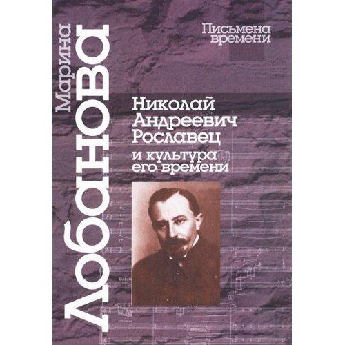9785987120590: Nikolay Andreevich Roslavets i kultura ego vremeni