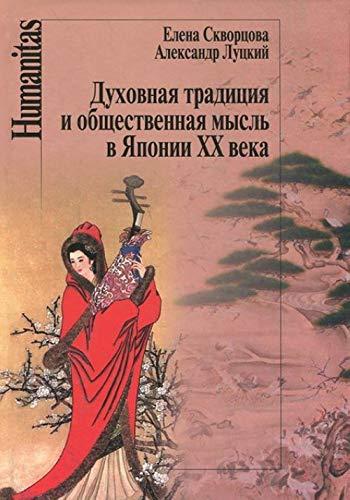 9785987121931: Dukhovnaja traditsija i obschestvennaja mysl v Japonii XX veka