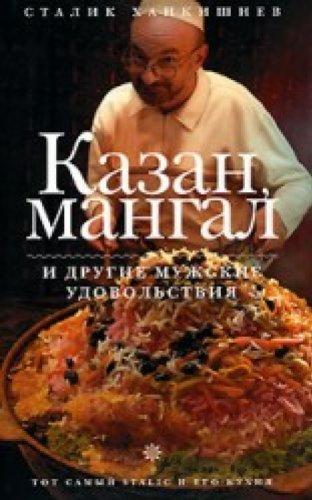 9785987200261: Kazan, mangal i drugie muzhskie udovolstviya