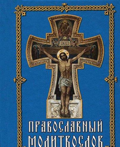 9785987480151: Pravoslavnyy molitvoslov