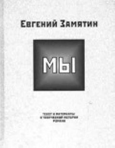 9785988460633: Evgenii Zamiatin.
