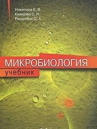 9785988790754: Mikrobiologiya