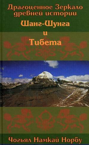 9785988820505: Precious mirror of the ancient history of Zhang-Zhung and Tibet / Dragotsennoe zerkalo drevney istorii Shang -Shunga i Tibeta