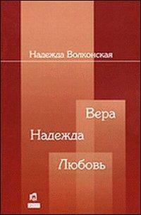 9785989040810: Volkonskaya N.V. Vera. Nadezhda. Lyubov