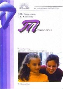 9785989230174: Technology summaries of lessons elective courses. 5-9 cl. / Tekhnologiya 5-9kl