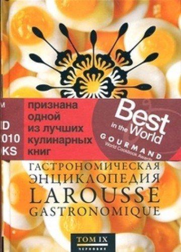 9785989370368: Larousse Gastronomique V 9