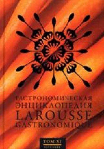 9785989370399: Larousse gastronomique / Gastronomicheskaya entsiklopediya Laruss. v 14 tomah. Tom 11 (In Russian)