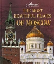 The Most Beautiful Places of Moscow: Group of Authors