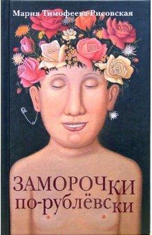 Zamorochki in Rublev / Zamorochki po-rublevski: Timofeeva-Risovskaya Mariya