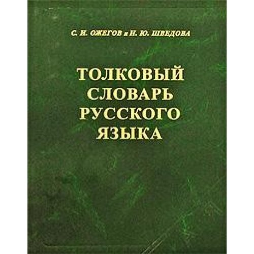 "DICTIONARY OF RUSSIAN LANGUAGE ""Translation"" (???????? ??????? ???????? ?????)"