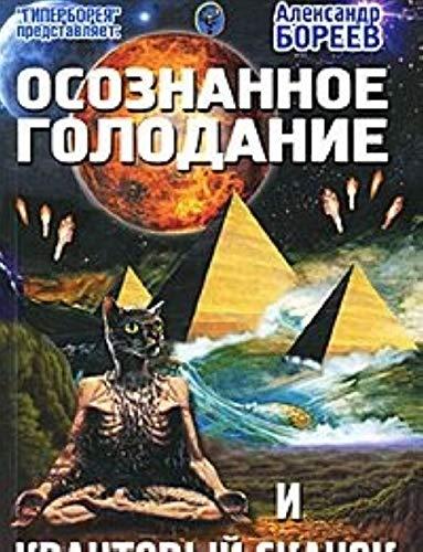 9785990127265: Osoznannoe golodanie i Kvantovyy skachok