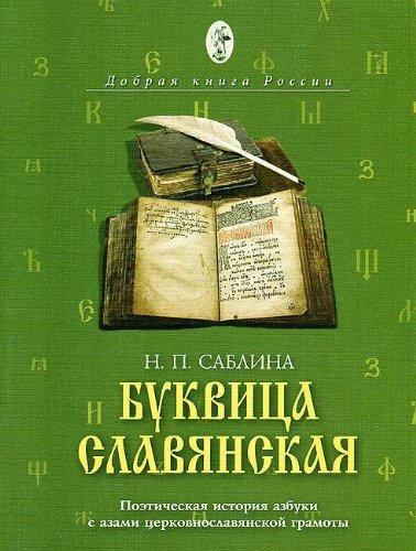 9785990341562: Bukvitsa slavianskaia
