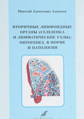 9785990362765: Vtorichnye limfoidnye organy (selezenka i limfaticheskie uzly ) : ontogenez, v norme i patologii