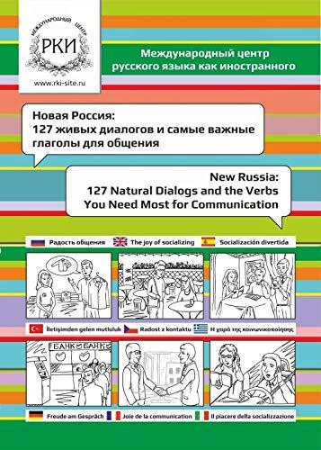 9785990528215: Novaya Rossiya. 127 zhivyh dialogov i samye vazhnye glagoly dlya obscheniya