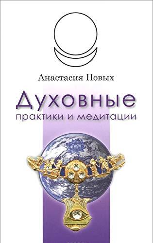 9785990653672: Duhovnye praktiki i meditatsii