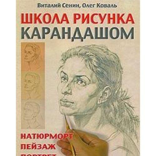 9785991000864: School pencil drawing / Shkola risunka karandashom