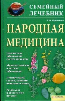 9785991004879: Folk medicine. Family medical reference / Narodnaya meditsina. Semeynyy lechebnik