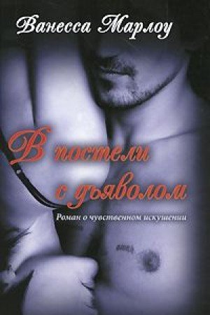 Signed ; ¿¿¿¿¿¿¿¿¿ In bed with the devil Signed By Author, Russian Edition *: Vanessa Marlow ; ...