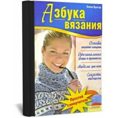 9785991008839: ABCs of knitting / Azbuka vyazaniya