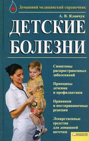 Children's illness. Home Medical Reference / Detskie bolezni. Domashniy meditsinskiy ...