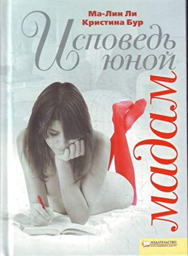 9785991015356: Ispoved yunoy madam