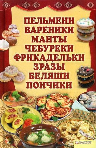 9785991015684: Pelmeni, vareniki, manty, chebureki, frikadelki, zrazy, belyashi, ponchiki