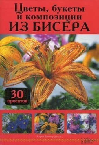 9785991022279: The Art of French Beaded Flowers / Tsvety, bukety i kompozitsii iz bisera. 30 proektov (In Russian)