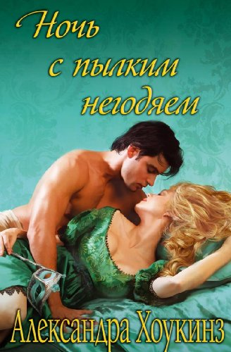 9785991024044: All Afternoon. With a Scandalous Marquess / Noch s pylkim negodyaem (In Russian)