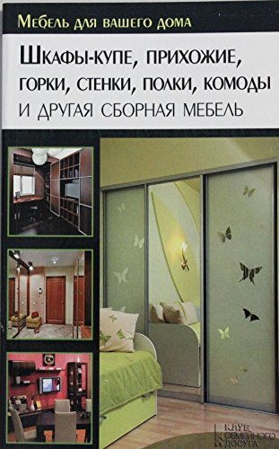 9785991028721: Shkafy-kupe, prikhozhie, gorki, stenki, polki, komody i drugaia sbornaia mebel( in Russian)
