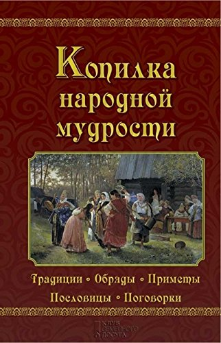 9785991032117: Kopilka narodnoi mudrosti
