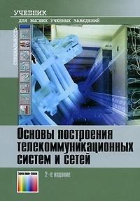 9785991200424: Fundamentals of telecommunication systems and networks. 2 nd ed. Ispra / Osnovy postroeniya telekommunikatsionnykh sistem i setey. 2-e izd., ispr