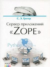 9785991201124: application server Zope manual for high schools neck Server prilozheniy Zope Uchebnoe posobie dlya vuzov GRIF