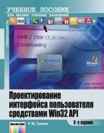 9785991205771: Proektirovanie interfeysa polzovatelya sredstvami Win32 API. Uchebnoe posobie dlya vuzov. - 3-e izd., stereotip.