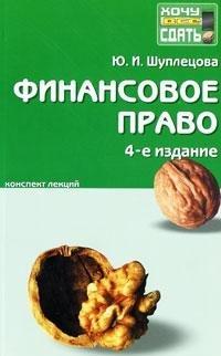 9785991607568: Financial Law 4 th ed. Lecture notes / Finansovoe pravo Konspekt lektsiy. Posobie dlya podgotovki k ekzamenam - 4-e izd.,pererab. i dop. - (