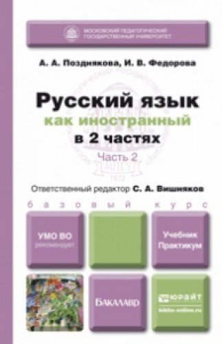 9785991635400: Russkiy yazyk kak inostrannyy. Uchebnik. Praktikum. V 2 chastyah. Chast 2