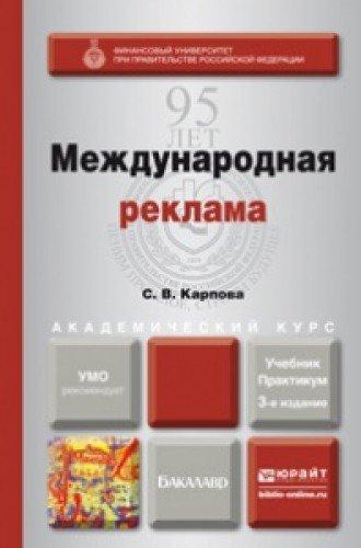 9785991639071: Mezhdunarodnaya reklama. Uchebnik i praktikum