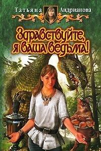Zdravstvuyte, ya vasha vedma!: Andrianova Tatyana
