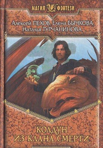 Warlock of Clan Death / MOF /: Pekhov,Bychkov
