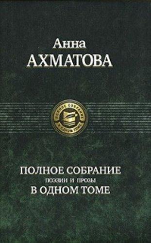 Polnoe sobranie poezii i prozy v odnom: Akhmatova, A. A.