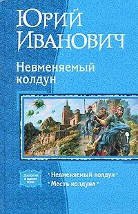 Nevmenyaemyy koldun: Ivanovich Iurii