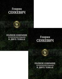 Collected historical novels in 2 volumes Volume 2 Polnoe sobranie istorich romanov v 2 kh tomakh t ...