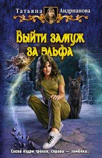Vyyti zamuzh za elfa: Tatyana Andrianova
