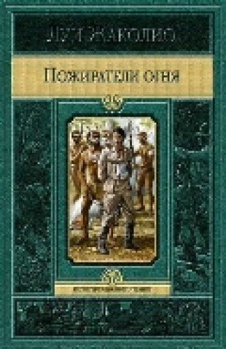 9785992212556: Les Mangeurs de Feu / Pozhirateli ognya (In Russian)