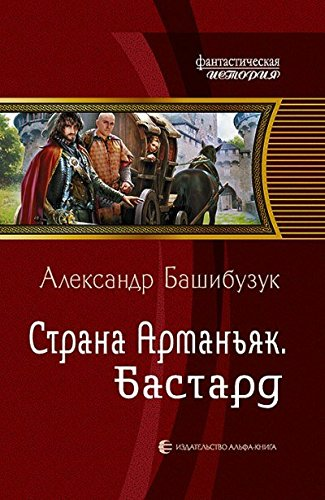 9785992219241: Strana Arman'iak 1. Bastard