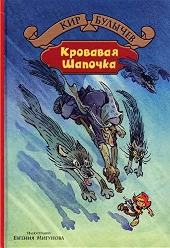 9785992222203: Krovavaya Shapochka