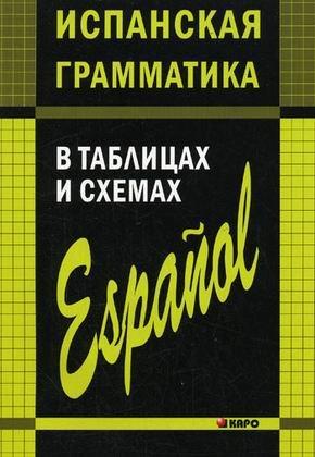 9785992500080: Spanish grammar in tables diagrams Ispanskaya grammatika v tablitsakh i skhemakh